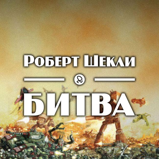 "Роберт Шекли ""Битва"""