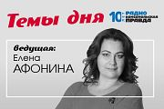 Темы дня : Потерпевшие в «Зимней вишне» дают показания, во Владимирской области ликвидировали двух боевиков, в Ростове-на-Дону на борьбу с коррупцией отправили блогершу