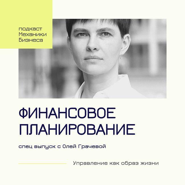 Финансовое планирование - спец выпуск с Олей Грачевой