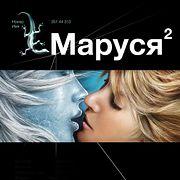 Маруся-2. Эпизод 0. В предыдущей книге