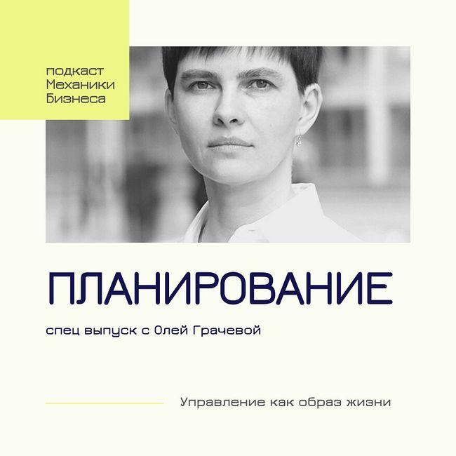Планирование - спец выпуск с Олей Грачевой