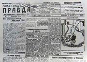 «Комсомольской правде» - 94 года!