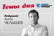 Темы дня : Финал Евровидения, скандал вокруг детской площадки в Рязани, арест полковников ФСБ