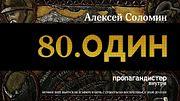 Один / Алексей Соломин / Выпуск 80 // 24.12.17