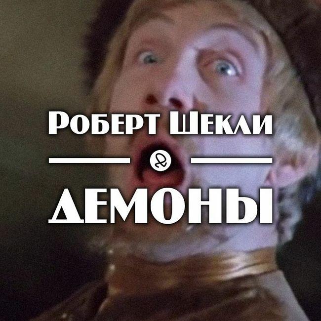 """Роберт Шекли """"Демоны"""""""