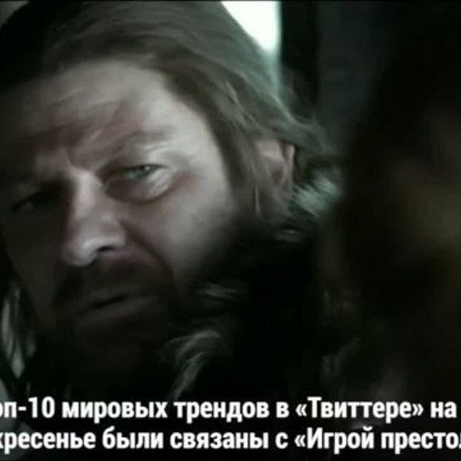 На экранах стартовал восьмой сезон «Игры престолов» - Апрель 15, 2019