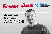 Темы дня : Зеленского лишили возможности распустить Раду, а сборная Россия по хоккею готовится к матчу с Латвией
