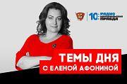 В Туве ищут сбежавших зеков, Москва переходит на цифровое телевидение, Пугачева отмечает юбилей