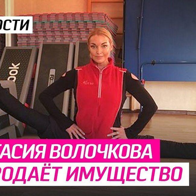Анастасия Волочкова распродаёт имущество