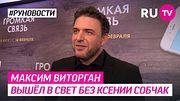 Максим Виторган вышёл в свет без Ксении Собчак