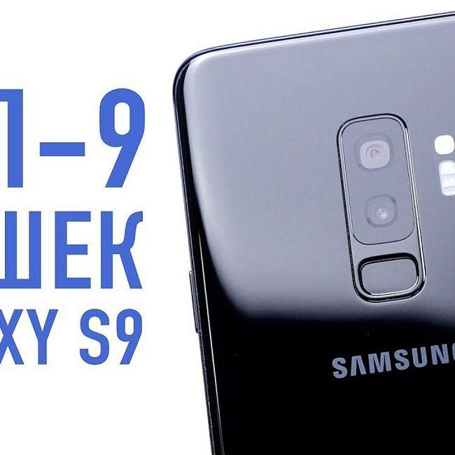 TOP-9 ФИШЕК GALAXY S9/S9+... которых все еще не хватает в iPhone