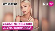 Новые отношения Алёны Шишковой