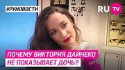 Почему Виктория Дайнеко не показывает дочь?