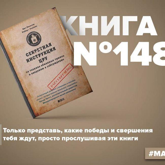 Книга #148 - Секретная инструкция ЦРУ по технике обманных трюков и введению в заблуждение