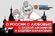 """""""Прости Россия! Мы ошибались"""""""