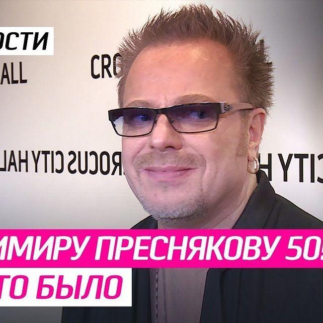 Владимиру Преснякову 50! Как это было