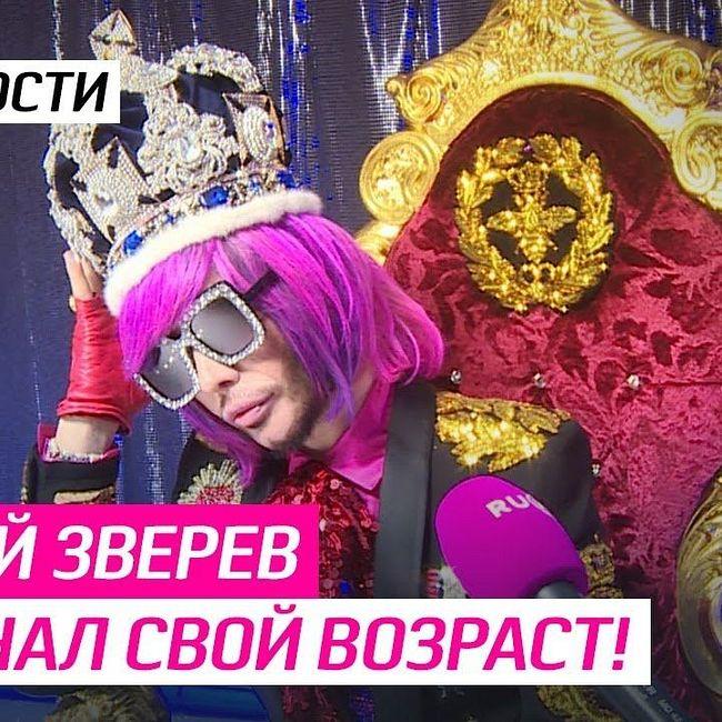 Сергей Зверев признал свой возраст!