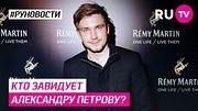 Кто завидует Александру Петрову?