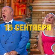 Дизель шоу - выпуск 33 пятница 21:30 канал Дизель Студио Украина