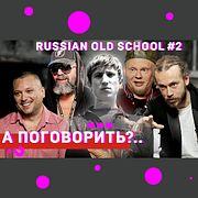 ШЕFF, Титомир, Мальчишник, Децл, Da Boogie Crew, Баскет и др. Cпецпроект «Russian old school». #2