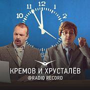 Кремов и Хрусталев @ Radio Record #2110 (16-08-2019)