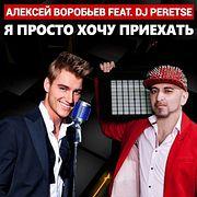 Алексей Воробьёв feat. DJ Peretse - Я просто хочу приехать
