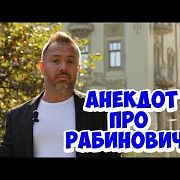 Смешные одесские анекдоты! Анекдот про Рабиновича!