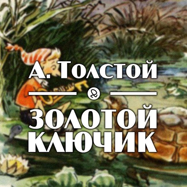 """А. Толстой """"Золотой ключик"""""""