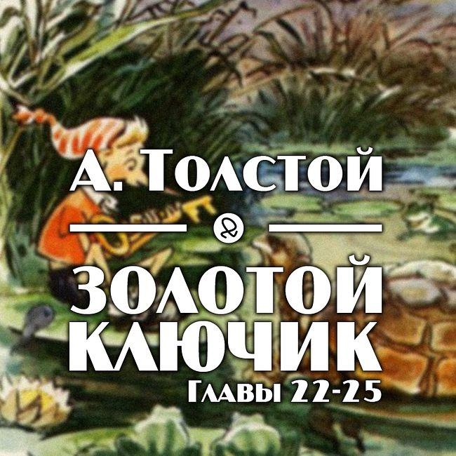 """А. Толстой """"Золотой ключик. Главы 22-25"""""""