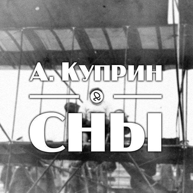 """А. Куприн """"Сны"""""""
