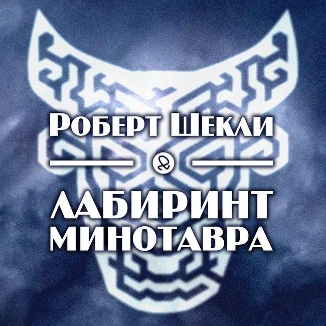 """Роберт Шекли """"Лабиринт Минотавра"""""""
