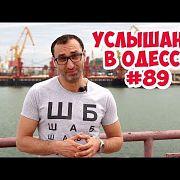 Услышано в Одессе: юмор, шутки, диалоги, фразы и выражения! #89