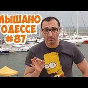 Самые смешные шутки, фразы и выражения из Одессы! Услышано в Одессе! #87