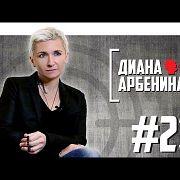 Диана Арбенина: Русский рэп - это триумф двора
