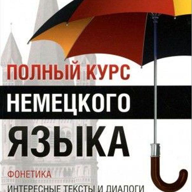 Выпуск 5. Вопросительные предложения (общий вопрос).