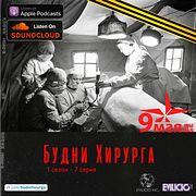 Будни Хирурга 1 сезон 7 серия - 9 май, Мой дед ветеран, Хирургия ВОВ