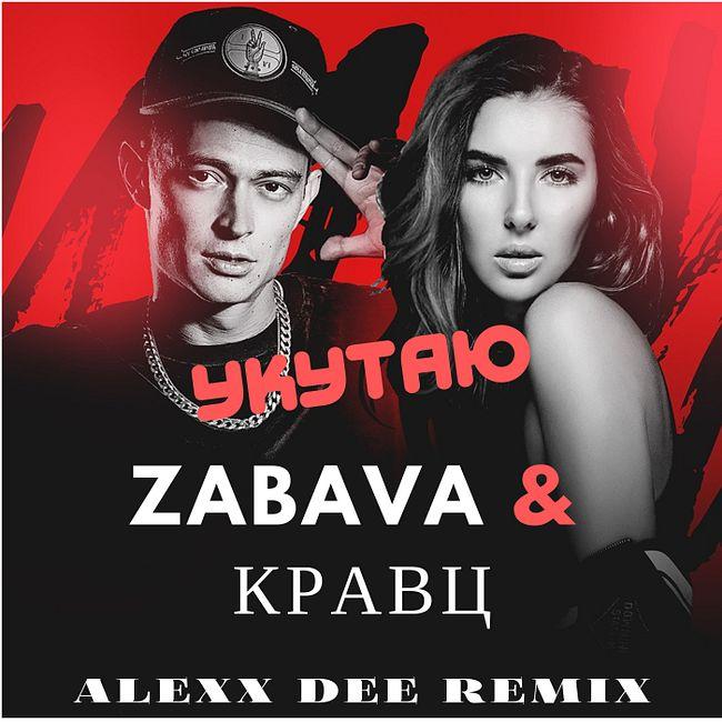 Zabava & Кравц - Укутаю (Alexx Dee Remix)