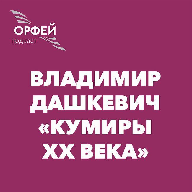 Владимир Дашкевич. Часть 2