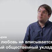 Гегель о любви и стыде — Иван Болдырев