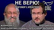 Анатолий Вассерман - Разговор священника с атеистом