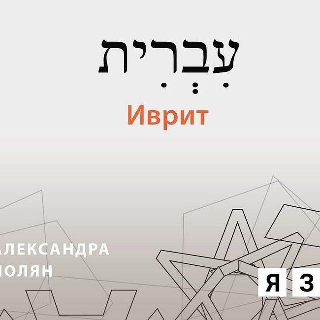 Иврит — Александра Полян