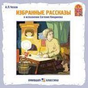 Письмо к ученому соседу (А. П. Чехов)