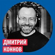 Дмитрий Коннов, директор Universal Music @ Week & Star