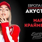 Европа Плюс Акустика: Мари Краймбрери