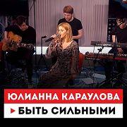 Европа Плюс Акустика: Юлианна Караулова – Быть сильными