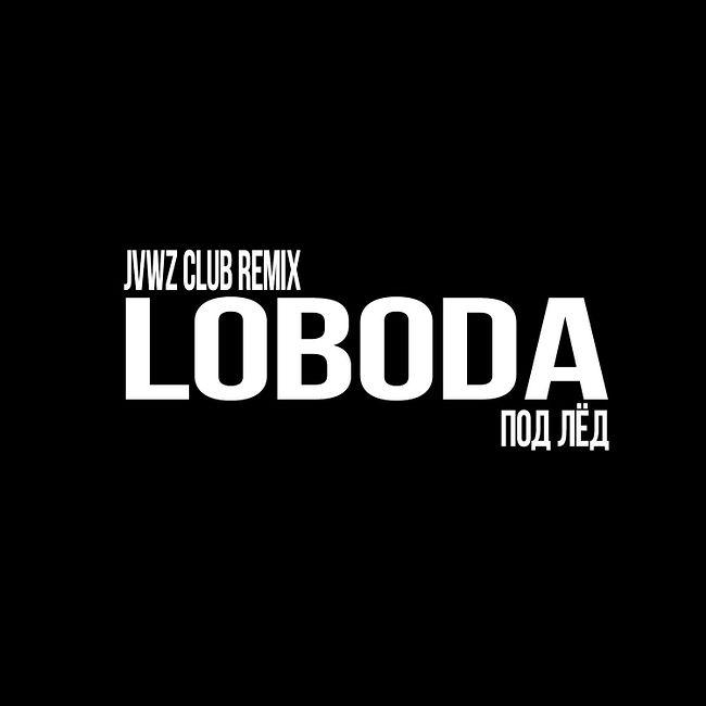 LOBODA - Под Лёд ( JVWZ Club Remix )