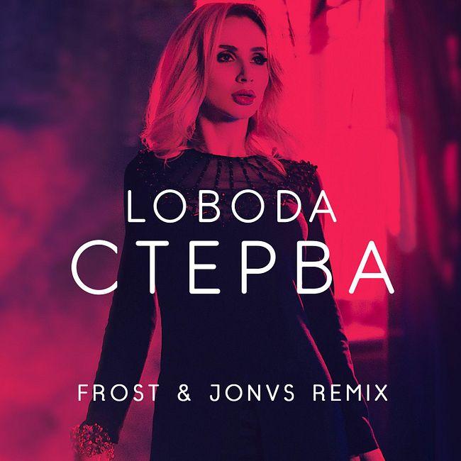 LOBODA - Стерва (Frost & JONVS Radio Remix)