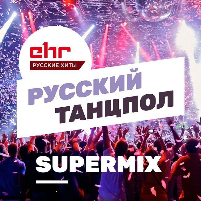 Джиган ft. Артем Качер - ДНК (Русский Танцпол Super Mix)