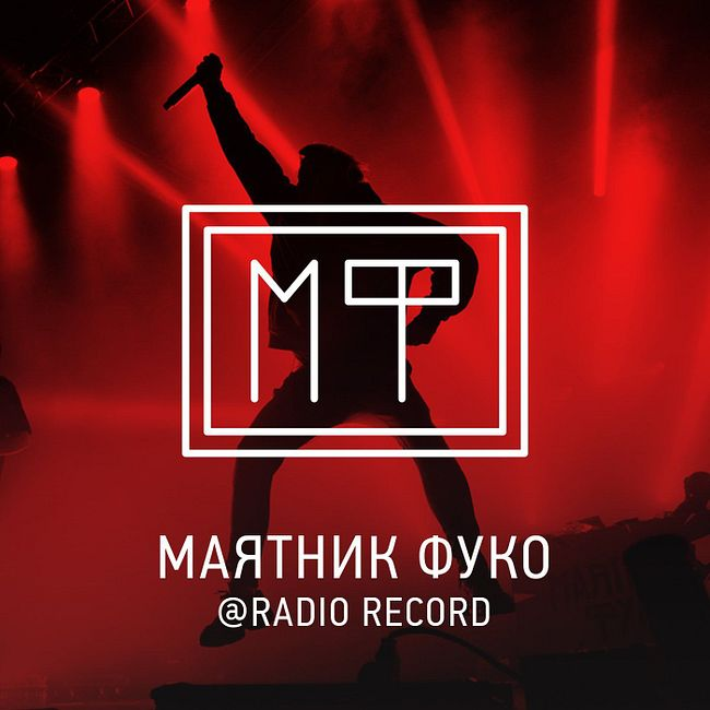 Радиошоу Маятник Фуко @ Radio Record #116 (06-08-2020)