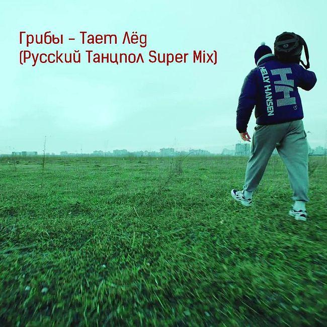 Грибы - Тает Лёд (Русский Танцпол Super Mix)